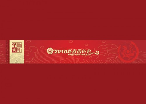 CNOOC - Chinese New Year 2010 - Gala Dinner - Beijing