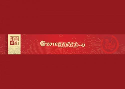 CNOOC - Chinese New Year 2010 - Gala Dinner - Beijing